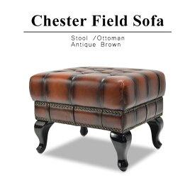 チェスターフィールド 本革ソファ 一人掛けソファー ソファー 一人用 アンティーク ソファ スツール オットマン 本革 チェア 椅子 いす ベンチソファ 1人掛け 1人 1人用 アンティークブラウン 英国調 イギリス 高級 格好いい インテリア VCR350