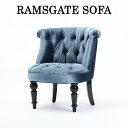 【ソファ 1人掛け】【ラムズゲイト ソファ】 ソファ アンティーク 1人掛けソファ パーソナルソファ 椅子 いす ベルベット調ファブ…
