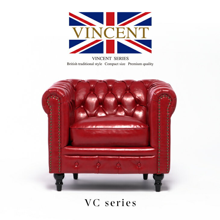 1人掛けソファ ソファ アンティーク チェスターフィールド ソファ シングルソファー 1P レッド 合成皮革 英国調 イギリス UK  格好いい 重厚感 【ヴィンセント】 VC1P63K