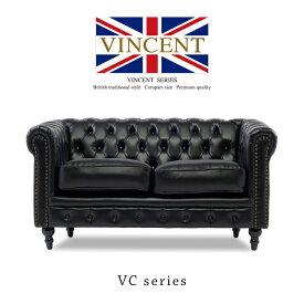 ソファー ソファ 合皮 チェスターフィールドソファ  2人掛けソファ 【アンティーク ソファ】【ヴィンセントシリーズ】 コンパクトソファ ブラック(合皮) 重厚感 おしゃれ イギリス 英国調 クラシック VC2P32K