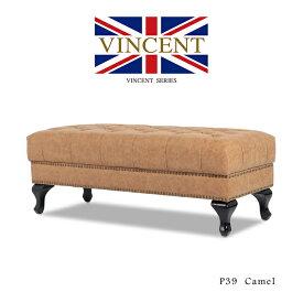 スツール ロングスツール オットマン ベンチ ベンチソファ 2人掛け 椅子 いす キャメル(ライトブラウン) 合皮 英国 イギリス チェスターフィールドソファ ヴィンセント おしゃれ インテリア VOL-P39K