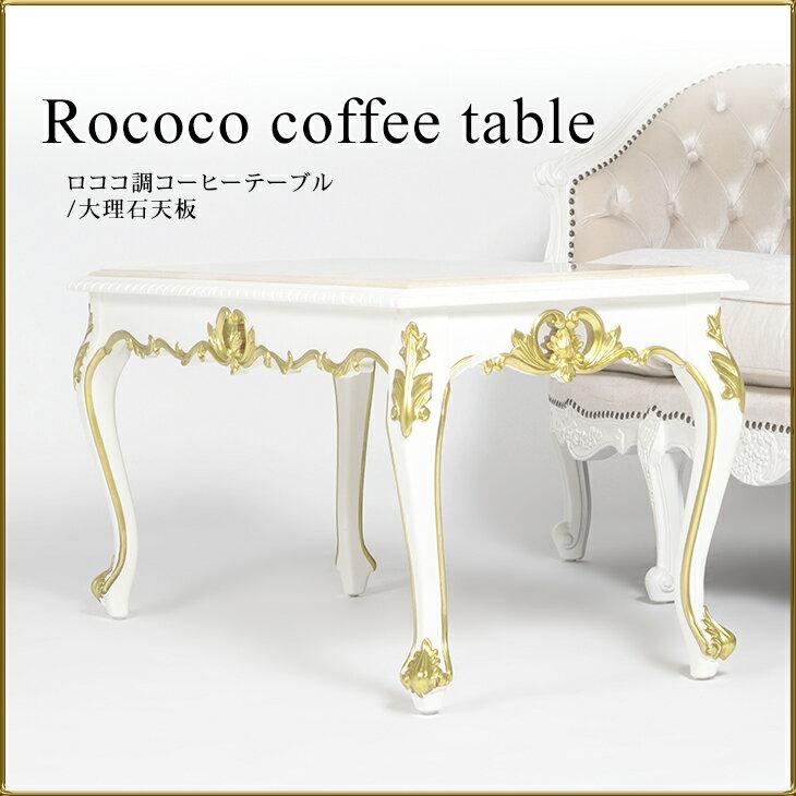 コーヒーテーブル ローテーブル 大理石天板 白家具 白 ホワイト 木製 ロココ調 アンティーク調 おしゃれ ロマンチック 猫脚 VTA2023-18G-YM