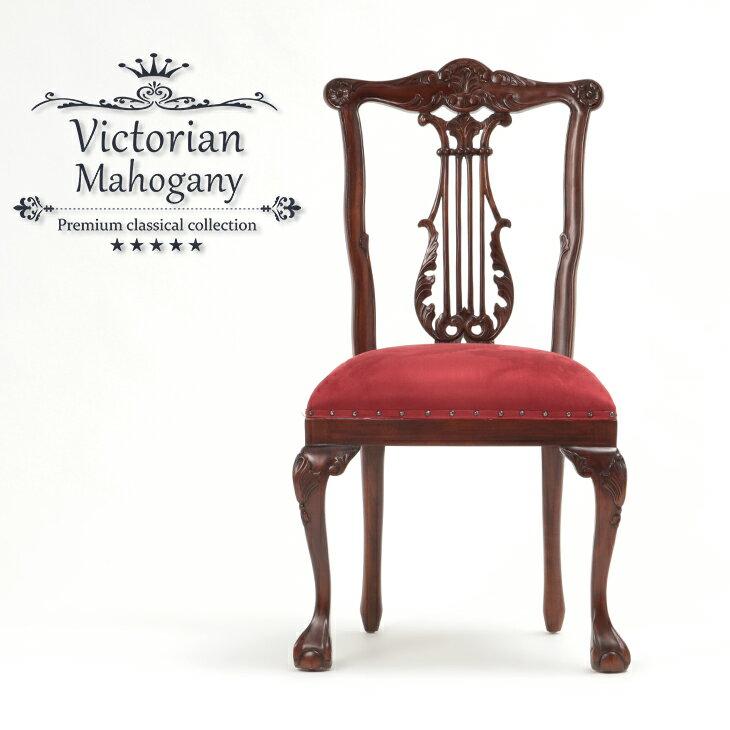 【送料無料】 チェア ダイニングチェア アンティーク 椅子 いす マホガニー材 英国調家具 【ヴィクトリアンシリーズ】 おしゃれ ロマンチック 姫系 MG601