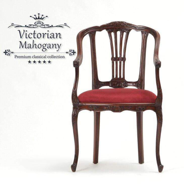【送料無料】 チェア アームチェア アンティーク 椅子 いす マホガニー材 英国調家具 【ヴィクトリアンシリーズ】 おしゃれ ロマンチック 姫系 MG602