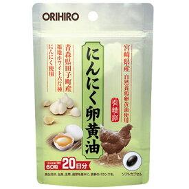 にんにく卵黄油フックタイプ 60粒 オリヒロ 84