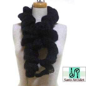 フランスブランドSans-arcidet サンアルシデマフラー ブラック ツイストマフラー ウール100 おしゃれ かわいい きれいめ 上品 黒