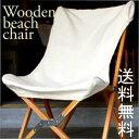 300円割引クーポン使えます/Wooden beach chair/木製ビーチチェア/椅子/チェアー/アウトドアー/運動会/ビーチチェアー/旅行/釣り/ガーデン...
