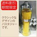 パスタジャー/GLASS PASTA JAR/パスタケース/パスタボトル/パスタ保存/保存容器/ガラスキャニスター/ガラス瓶/ビン/ス…