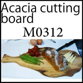 Acacia cutting board/M0312/まな板/ジェイミー/アカシアカッティングボード/調理器具/アカシア/木製/天然木/キッチン/台所/料理/M5030/DULTON/ダルトン/