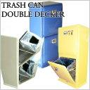 ポイント10倍/1500円割引クーポンが使える/送料無料/Trash can Doubledecker/トラッシュカン/ダブルデッカー/ごみ箱 /ゴミバコ/トラ...