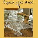 Square cake stand S スクエア ケーキ スタンド Sサイズ ケーキ皿 ガラス製 脚付き コンポート ショコラティエ チョコレート ハロウィン DULTON ダルトン S215-35S