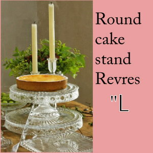 5%割引/楽天ラクーポンが使える/宅配便で送料割引で490円で送付/Round cake stand L /ラウンド ケーキ スタンドL/REVRES/S215-34L/ケーキ皿/脚付き/ガラス コンポート/ショコラティエ/チョコレート/ハロウィン/DULTON/ダルトン/