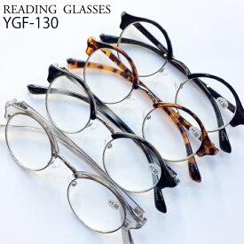 YGF130 定形外郵便送料無料 シンプルで粋な老眼鏡 大きなレンズ リーディング READING GLASSES リーディンググラス 福祉 介護 ルーペ Reading Glasses 老眼 DULTON ダルトン 敬老の日 父の日 母の日