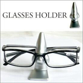 定形外郵便で350円で送付 ユニークな鼻の形をしたメガネホルダー DULTON ダルトン グラスホルダー GLASSES HOLDER メガネスタンド 店舗備品 ギフト シニアグラス 老眼鏡男女兼用 敬老の日 母の日 父の日 ギフト H6859