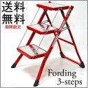 ポイント3倍1000円割引ラクーポンが使えますGET/送料無料/フォールディング3ステップスラダー/DULTON FOLDING 3 STEPS LADDER/...