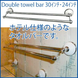 7648B 24インチ double towel bar タオルダブルバー タオル掛け タオルバー フック バスタオル 洗面所/ネジ トイ/壁取付型 シンプル/ナチュラル モダン レトロ リノベーション 新生活 DULTON 父の日