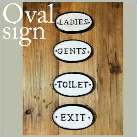 定形外郵便で1個なら160円で送付/2個で送料290円で送付/Oval sign/鉄製案内プレート/Exit/Gents/Ladies/Toiletアイアン/サインプレート/DULTON/ダルトン/direction/S355-95/96/97/98/