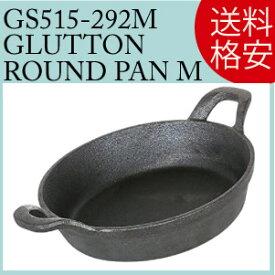 DULTON GLUTTON Round pan M/キャストアイアン/グリルパン/キッチンウェア/鉄鍋/鉄/フライパン/調理器具/キッチン用品/Pan/製菓道具/DULTON/ダルトン/GS515-292M