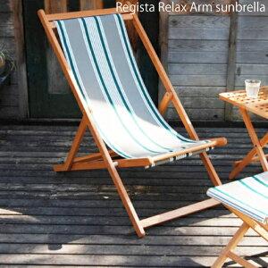 イタリア製 Regista Relax Arm レジスタ リラックス アーム サンブレラ デッキチェア 折り畳みチェア リラックスチェア イタリア椅子 アウトドアー ビーチチェアー リゾート キャンプ 屋外用 テ