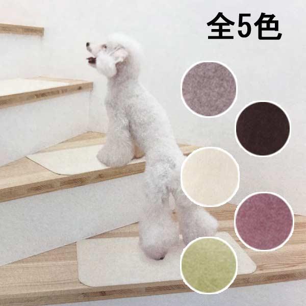 階段 滑り止めマット 階段マット 15枚入 [ 送料無料 + 期間限定ポイント10倍 + ラッキーシール ] すべり止めマット 防音 吸着マット 吸着階段マット ペット 子供 犬 猫 室内犬 吸着階段用ぴたマット 日本製