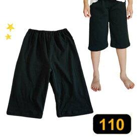 おねしょズボン 防水 110 1枚 [ 送料無料 ] 男の子 女の子おねしょ対策パジャマパンツ ハーフパンツ 5分丈パンツ 小学生 小さいサイズ ハーフ丈 ホープジュニア 身長110cm MIT