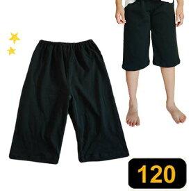 おねしょズボン 防水 120 1枚 [ 送料無料 ] 男の子 女の子おねしょ対策パジャマパンツ ハーフパンツ 5分丈パンツ 小学生 ハーフ丈 ホープジュニア 身長120cm MIT