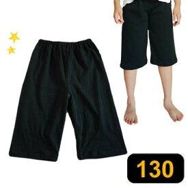 おねしょズボン 防水 130 1枚 男の子 女の子 [ 送料無料 ] おねしょ対策パジャマパンツ ハーフパンツ 5分丈パンツ 小学生 ハーフ丈 ホープジュニア 身長130cm MIT