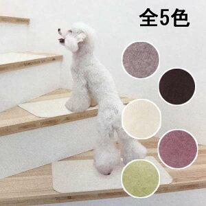 階段マット 防音 階段滑り止めマット 吸着階段用ぴたマット 15枚入 [ プレゼント付 送料別 ] 階段用マット ペット 犬 猫 ねこ 階段すべり止め シート 日本製