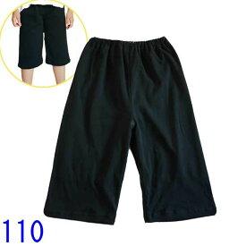おねしょズボン 防水 110 1枚 男の子 女の子 おねしょ対策パジャマパンツ ハーフパンツ 5分丈パンツ 小学生 小さいサイズ ハーフ丈 ホープジュニア 身長110cm MIT