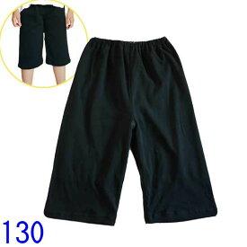おねしょズボン 130 1枚 ホープジュニア 防水 おねしょ対策パジャマパンツ 男の子 女の子 ハーフパンツ 5分丈パンツ 小学生 男女兼用おねしょズボン ハーフ丈 身長130cm MIT