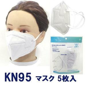 【大特価】KN95 マスク 5枚入りパック 〔即納 メルトブローン 防じん 抗ウイルス 医療基準米国N95同等 不織布立体3D 5層 高性能 抗菌 PM2.5 飛沫感染予防 花粉 微細粉塵防塵工場工業噴煙 大人用