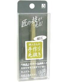 日本製 職人さんの手作り毛抜き フッ素コーティング 幅広 TS210 〔ツィザー 毛ぬき 高品質 高級 国産 徳安〕