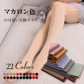 カラータイツ マチ付き 無地 ストッキング ストレッチ 伸びる らくらく 履きやすい カラー 可愛いマカロン色のタイツ