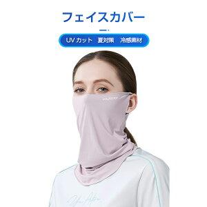 フェイスカバー UVカット UPF50+ 冷感 日よけ ひんやり 夏用 ネックカバー 日焼け防止 耳掛け フェイスマスク 360°全方位カバー 通気 軽い