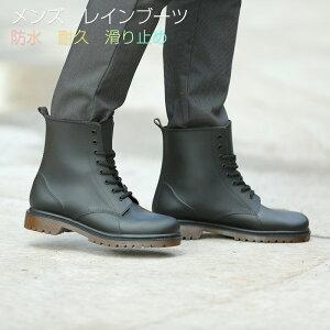 レインブーツ メンズ ショートブーツ レインシューズ 雨靴 梅雨対策 防水 アウトドア 定番 人気 ブラック ブラウン 紐靴 雨晴兼用 ビジネス 通勤