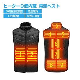 即納 電熱ベスト 加熱ベスト 9つヒーター内蔵 超軽量 USB 3段温度調整 保温防寒 水洗い可能登山 釣り 通勤通学 アウトドア 屋外作業 男女兼用 3色選択可能