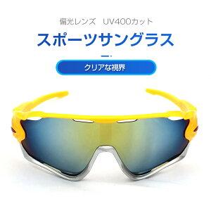 スポーツサングラス 偏光レンズ 交換レンズ付き メンズ レディース サングラス 耐衝撃 度付き対応 インナーフレーム付き 反射光 紫外線対策 自転車 サイクリング