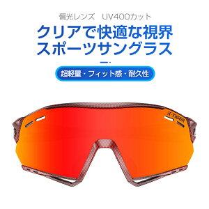 スポーツサングラス サングラス メンズ 偏光レンズ 反射光 UVカット 自転車用サングラス サイクリング 度付き対応 交換レンズ付き メンズ レディース