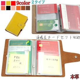 通帳ケース 特有のセット保管方法 カードケース レディース メンズ カード収納 通帳収納 カード入れ 通帳入れ 大容量 カード通帳セット収納 本革 使い方ビデオあり