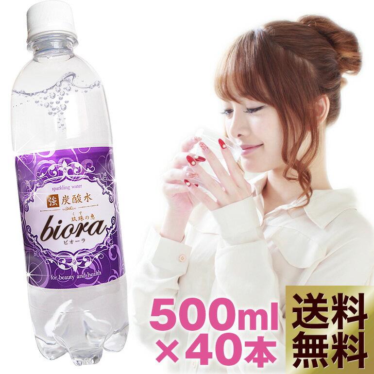 biora 炭酸水 500ml 40本 送料無料 炭酸水 送料無料 ビオーラ 強炭酸水 ソーダ 炭酸飲料【強炭酸biora】