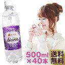 ビオーラ 強炭酸水 500ml 40本 送料無料 炭酸水 ソーダ 炭酸飲料【biora50040】