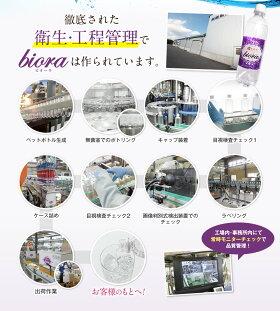 《10月2日出荷予定》biora炭酸水500ml24本送料無料炭酸水送料無料ビオーラ強炭酸水ソーダ炭酸飲料【強炭酸biora】
