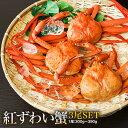 送料無料 鳥取県 境港産 ボイル 紅ずわい蟹 A級 3尾SET(1尾300〜390g)【紅ずわい300A3尾】