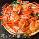 送料無料 鳥取県 境港産 ボイル 紅ずわい蟹 カニ 蟹 A級 5尾SET(1尾300〜390g)【紅ずわい300A5尾】