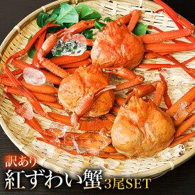 訳あり 送料無料 鳥取県 境港産 ボイル 紅ずわい蟹 カニ 蟹 訳あり 3尾SET【紅ずわいW3尾】