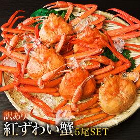 訳あり 送料無料 鳥取県 境港産 ボイル 紅ずわい蟹 カニ 蟹 訳あり 5尾SET【紅ずわいW5尾】