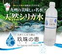 送料無料 九州くじゅう連山 玖珠の恵(500ml×24本) シリカ水