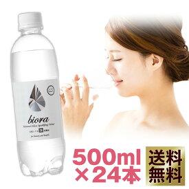 biora 天然シリカ炭酸水 500ml 24本 送料無料 ビオーラ シリカ 国産【S炭酸24本】