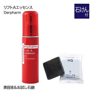 美容液/びようえき/デルファーマ/リフトAエッセンス