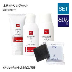 ピーリング/デルファーマ/ニキビケア/ホームピーリングセット